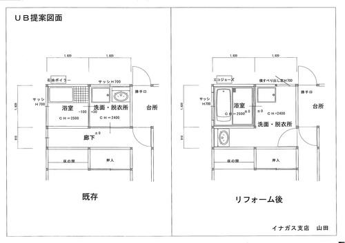 山田主任提案.jpg