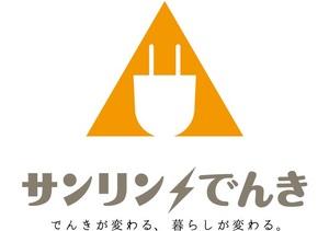 でんきロゴ.jpg