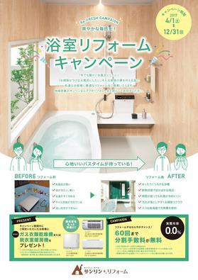 浴室リフォームチラシ表.jpg