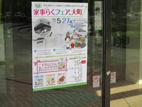 大町フぇア002.jpg