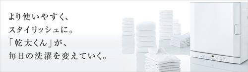 かんた君-2.jpg