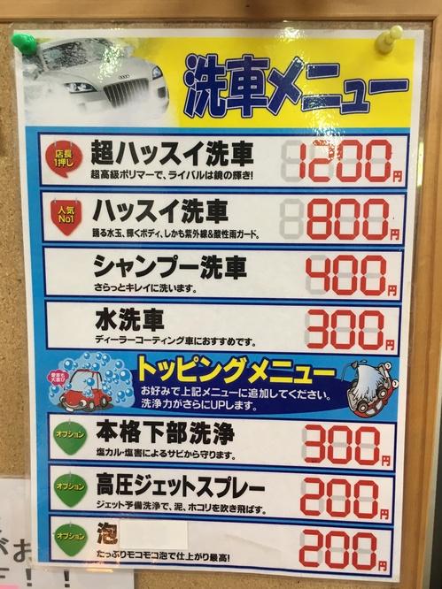 松本西洗車メニュー.jpg