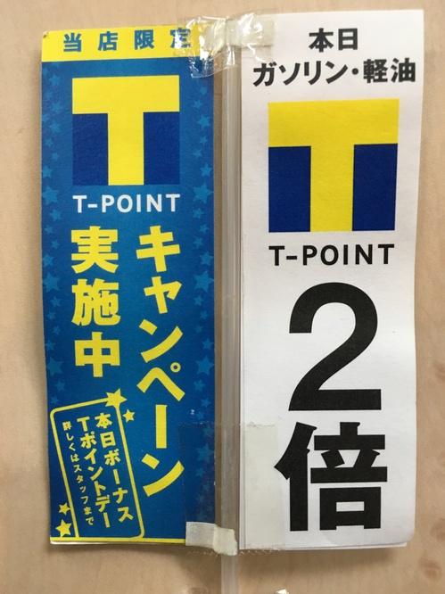 松本西Tポイント.jpg