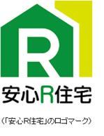 安心R住宅 ロゴ.png