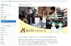 リフォーム ホームページ 1.JPG