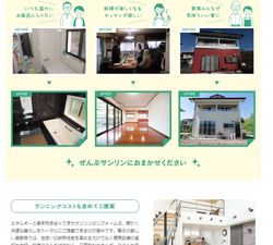 リフォーム ホームページ 2.JPG