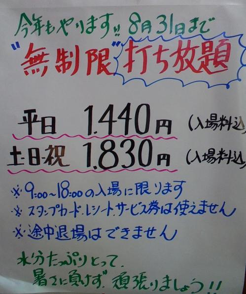 無制限打ち放題 201808.jpg