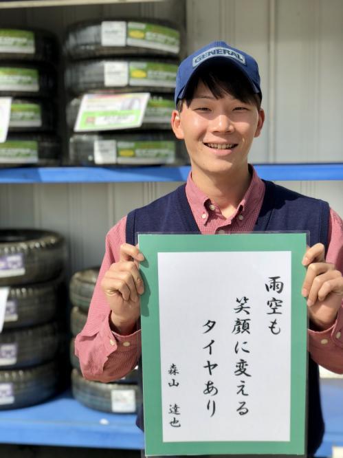 新若槻森山 俳句.jpg