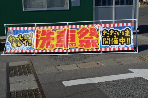 004 真島.JPG