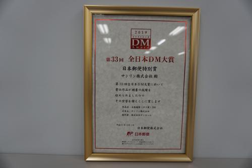 DSC00092 2019dm.JPG
