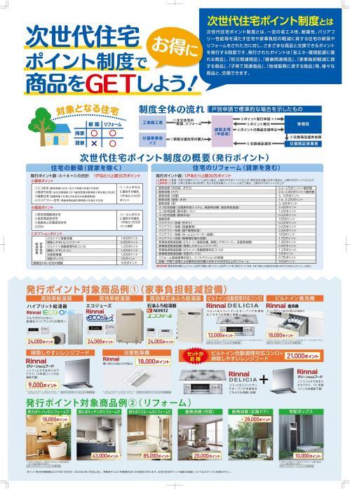 次世代住宅ポイントパネル_0909 (1)_page-0001.jpg