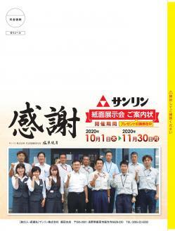 2020飯田支店表紙.jpg